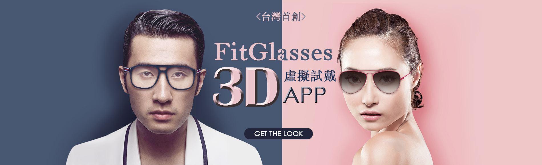 太陽眼鏡、眼鏡3D試戴AR APP