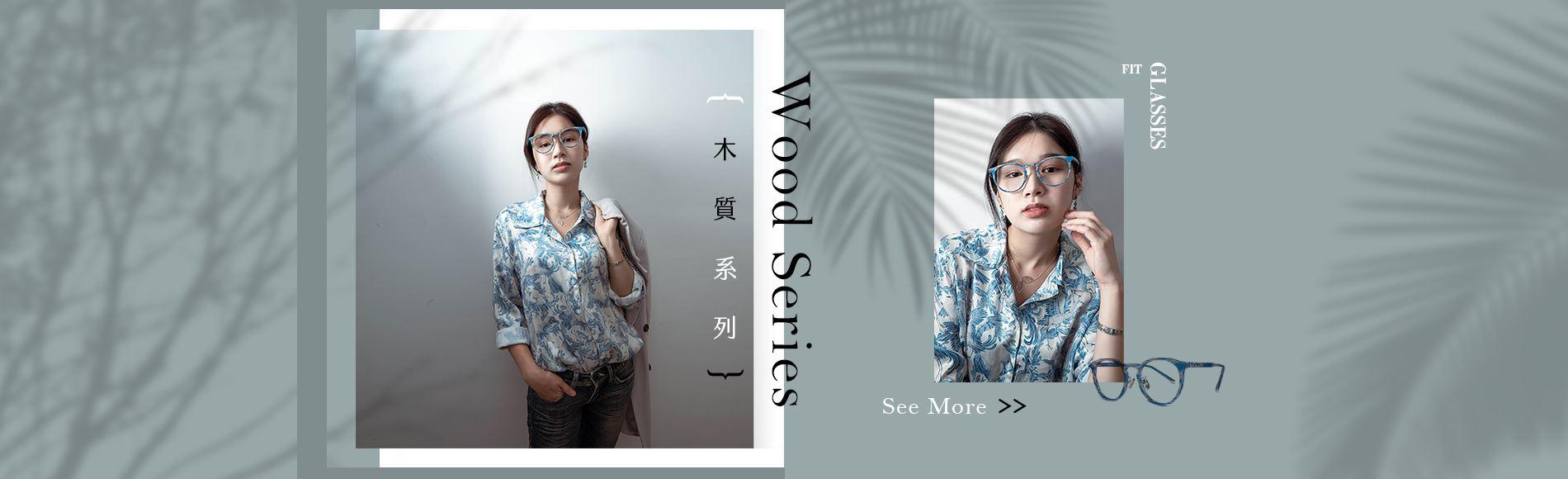 木紋質感 眼鏡鏡框