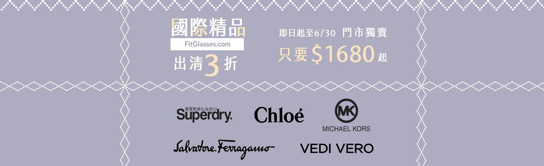 國際精品名牌太陽眼鏡 Chloe Superdry Vedi Vero Michael Kors Salvatore Ferragamo