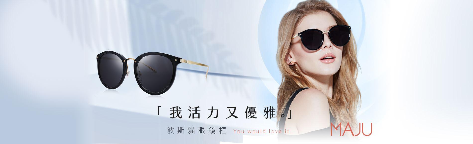 新銳設計偏光太陽眼鏡  MAJU6112