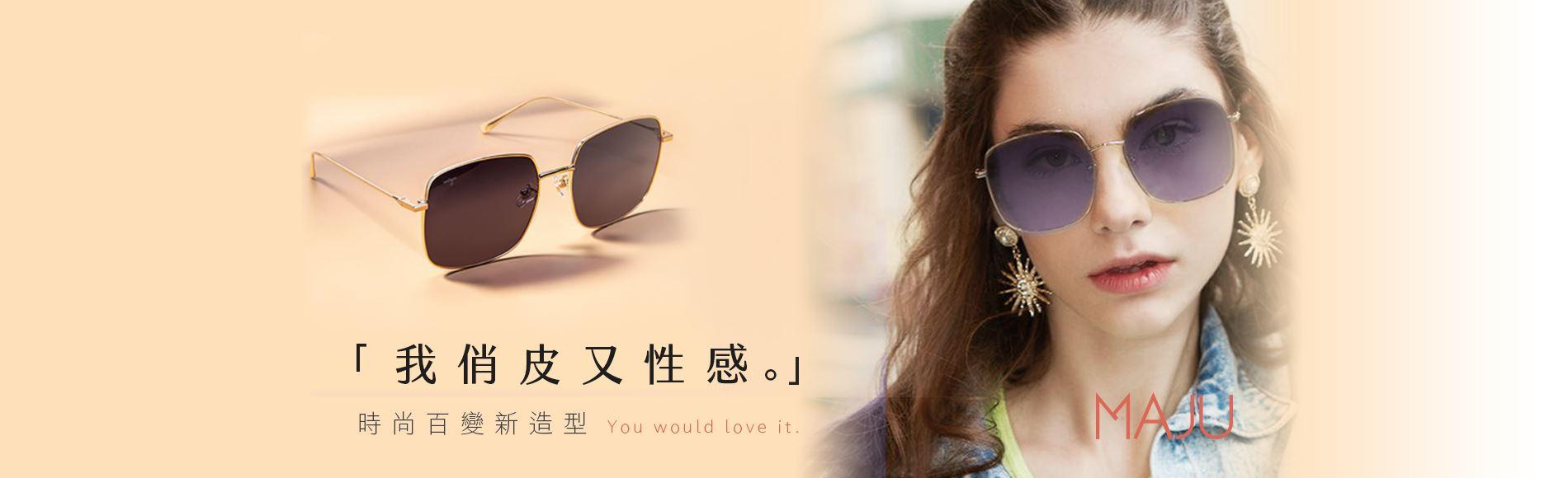 新銳設計偏光太陽眼鏡  MAJU3201