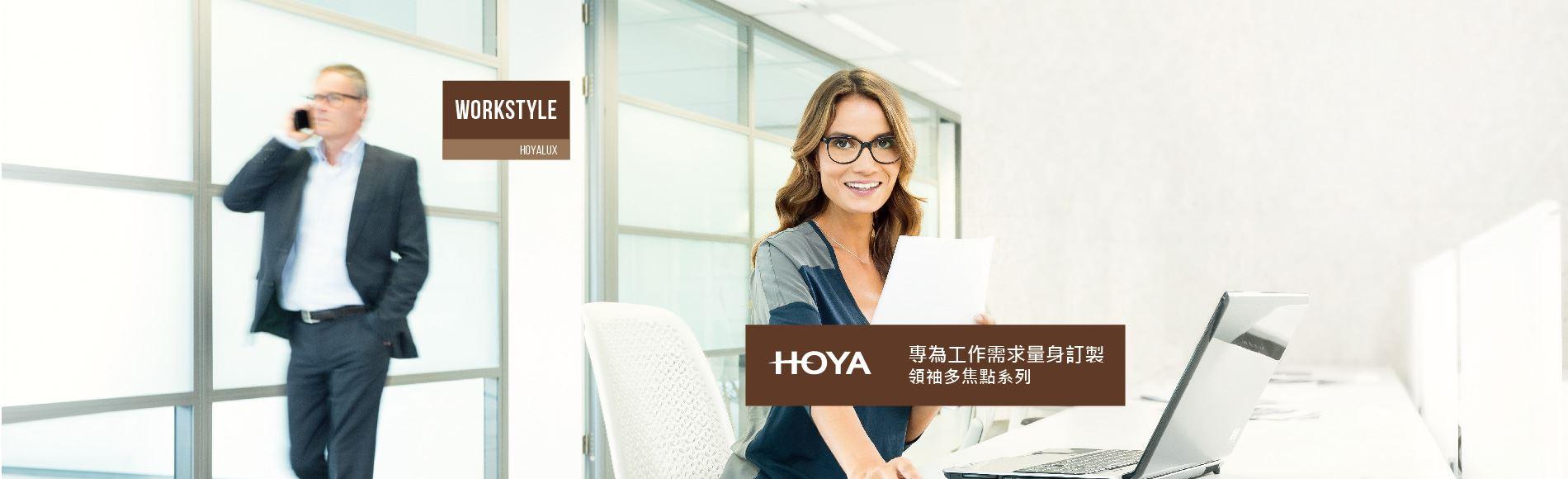 HOYA 鏡片