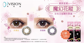 ContactLens-高視能魔幻鑽石摩卡彩日(10片裝)