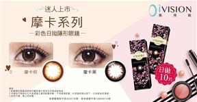 拋棄式隱形眼鏡-高視能魔幻鑽石摩卡彩日(10片裝)