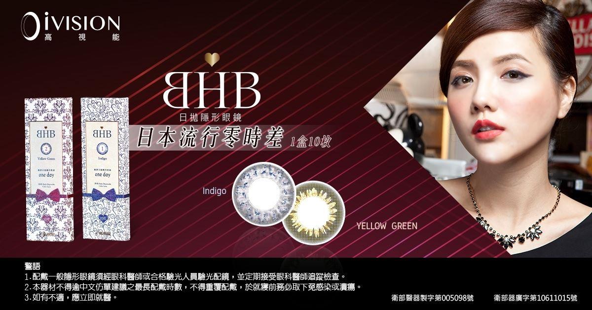 高視能BHB彩日(10片裝)1