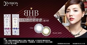拋棄式隱形眼鏡-高視能BHB彩日(10片裝)