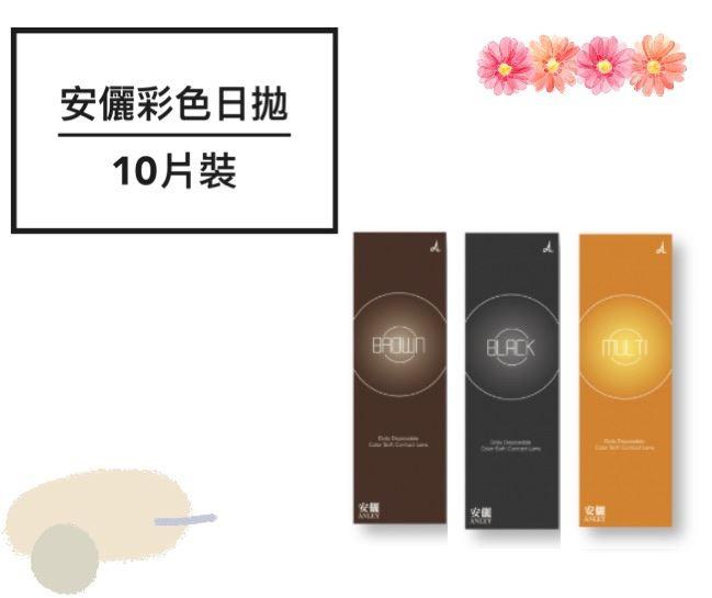 (最少訂3盒)安儷彩色日拋(10片裝)1