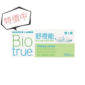 ContactLens-(最少訂2盒)博士倫舒視能每日拋(30片裝)
