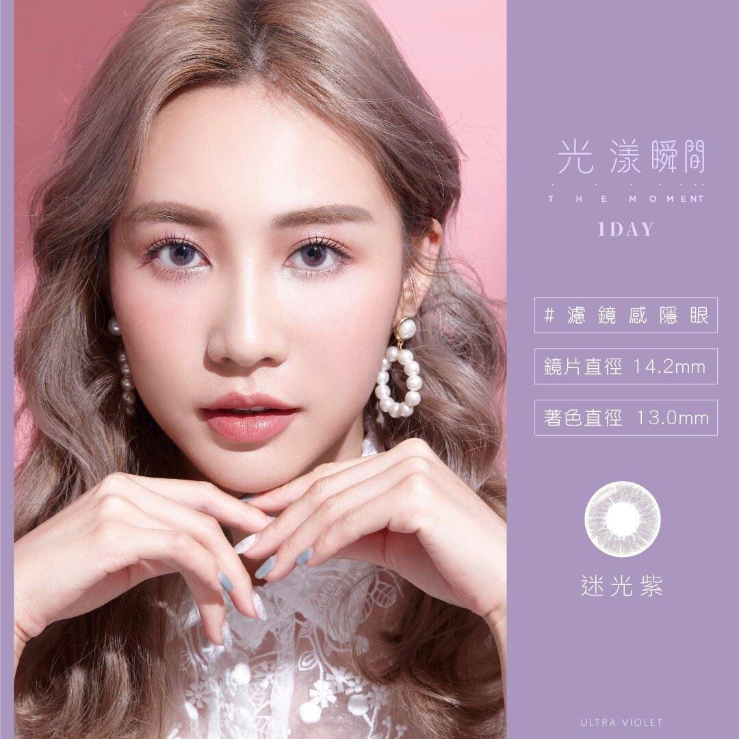 帝康光漾瞬間彩色日拋(10片裝)8