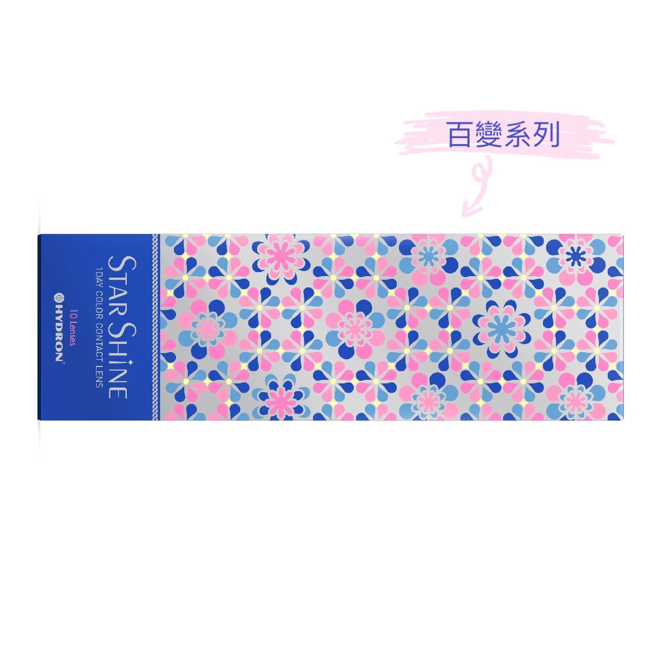 海昌百變彩色日拋(10片裝)1