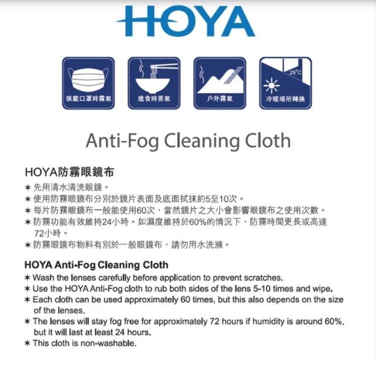 日本HOYA防霧專用眼鏡布(一片)7