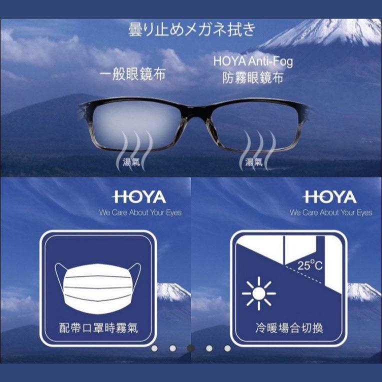 日本HOYA防霧專用眼鏡布(五片)3