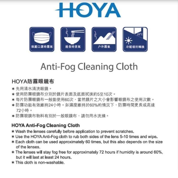 日本HOYA防霧專用眼鏡布(五片)7