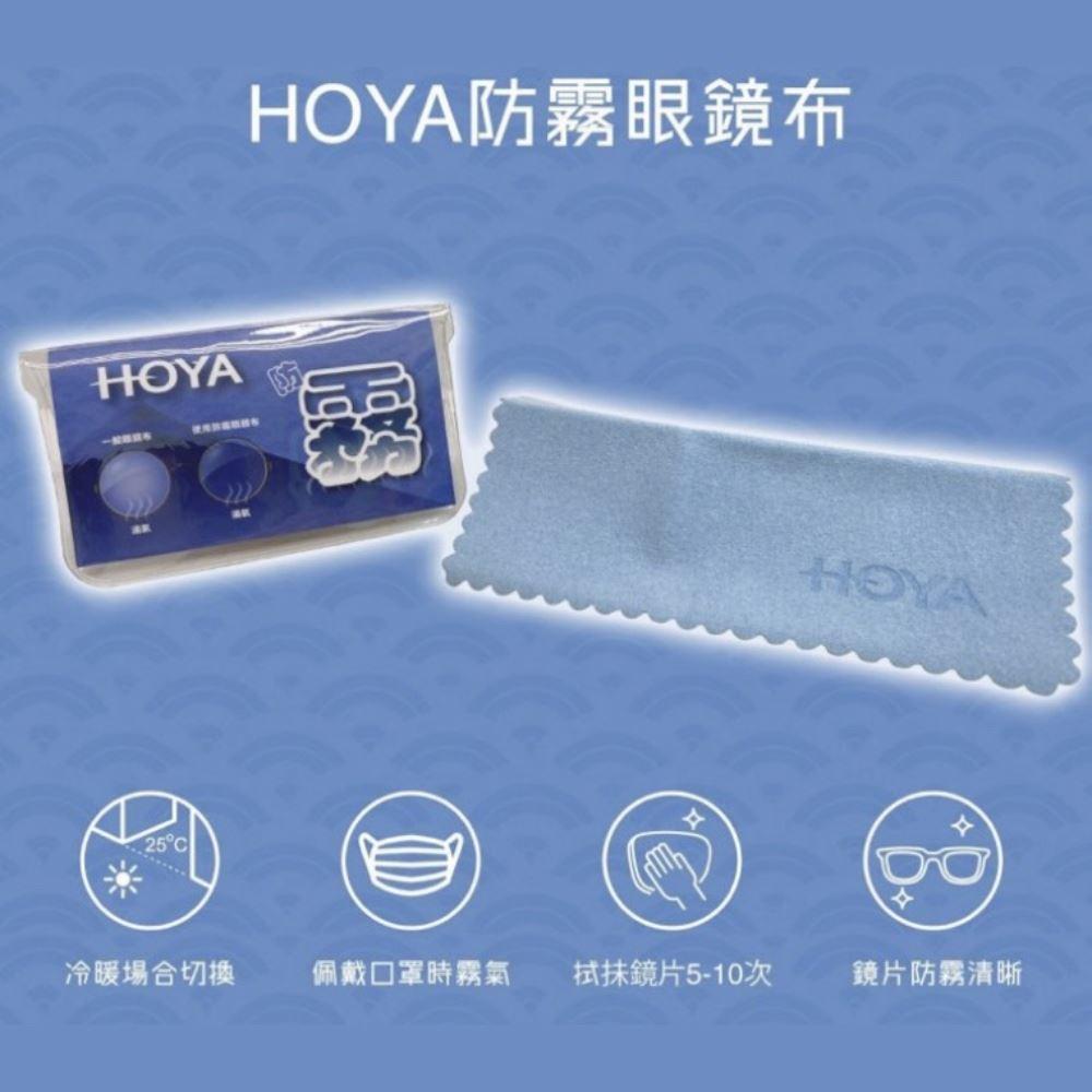 日本HOYA防霧專用眼鏡布(二片)7