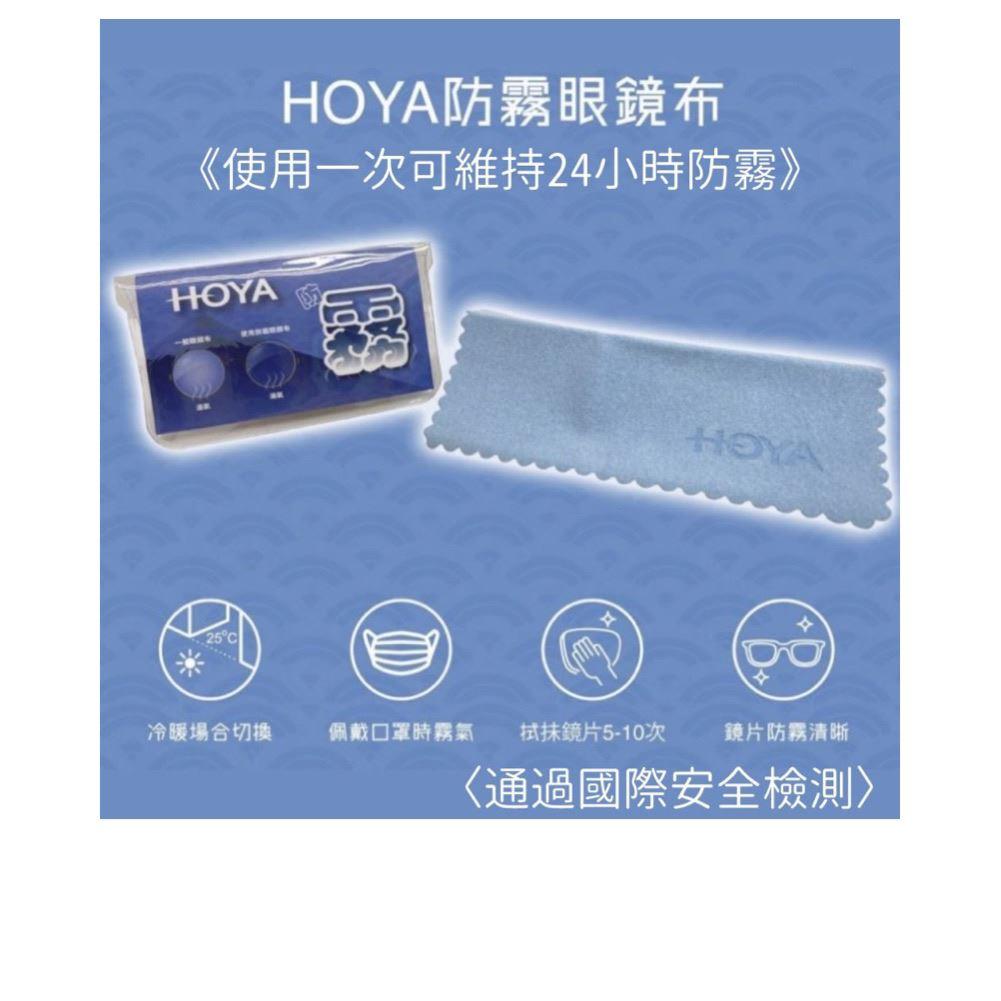 日本HOYA防霧專用眼鏡布(五片)1