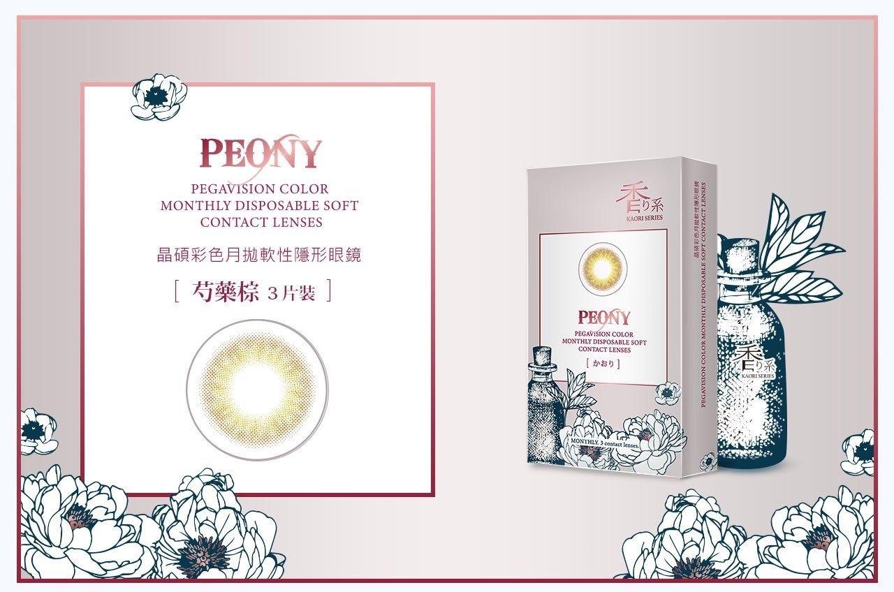 晶碩新香水系列水滋氧彩色月拋 (3片裝)2