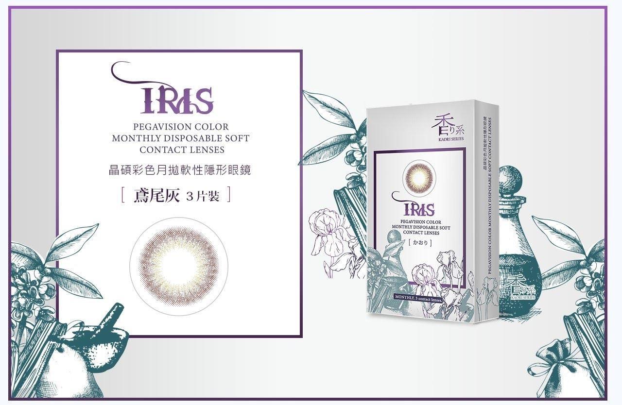 晶碩新香水系列水滋氧彩色月拋 (3片裝)3