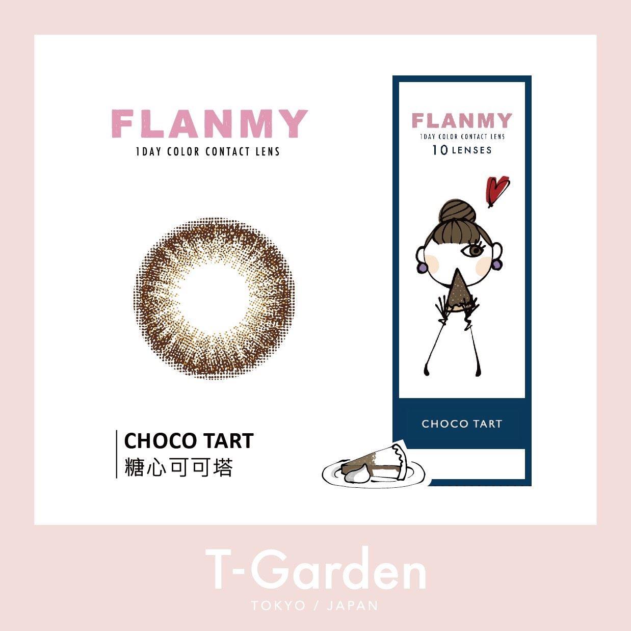 晶碩FLANMY彩色日拋 (10片裝)8