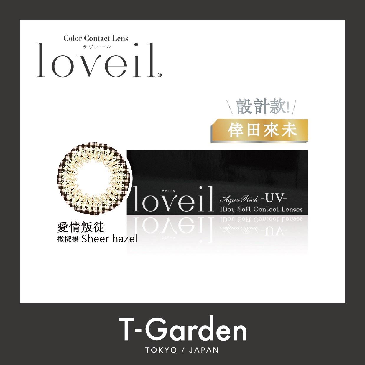 晶碩Loveil彩日14.2/14.4(10片裝)2