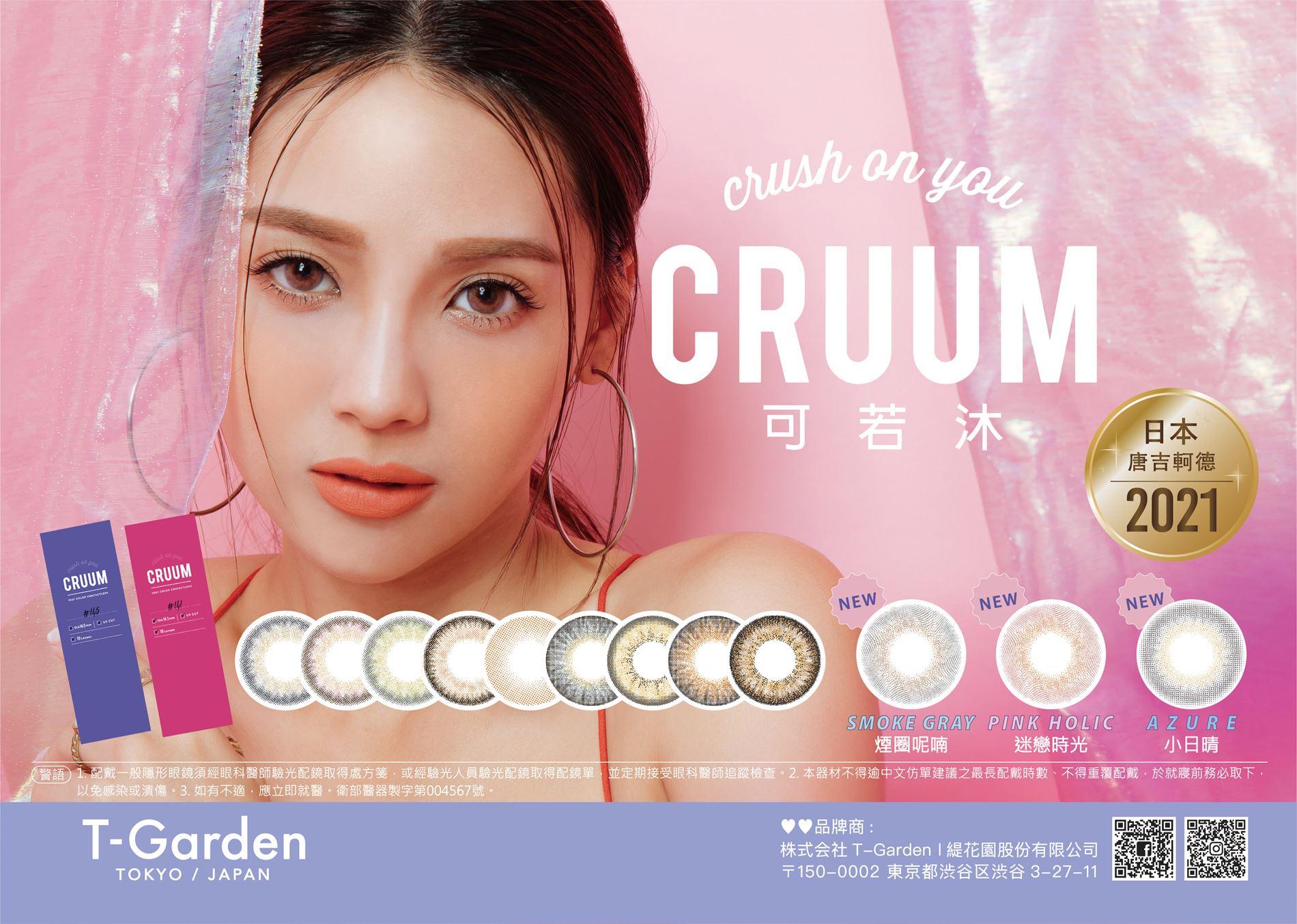 晶碩CRUUM彩日 14.1/14.5(10片裝) 1
