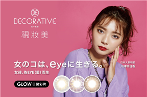 ContactLens-視妝美GLOW彩色日拋(10片裝)