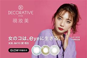 ContactLens-視妝美GLOW彩色月拋(1片裝)
